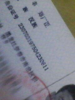 67军199师长郑广臣背惊