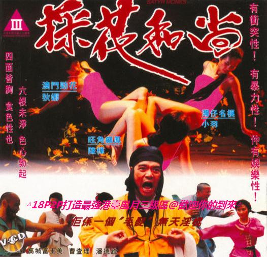 三更半夜鬼闹房 (1985)
