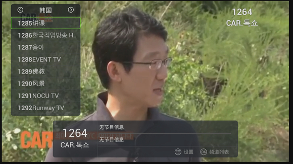 最新泰捷视频直播源