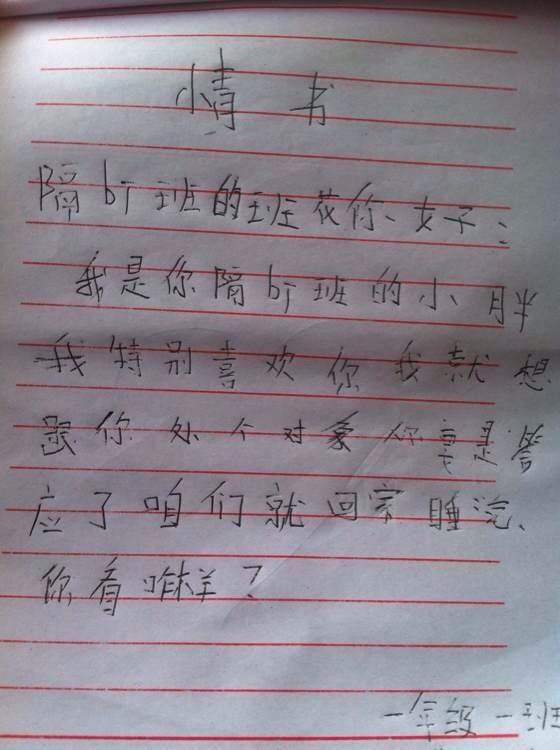 日本人写的情书