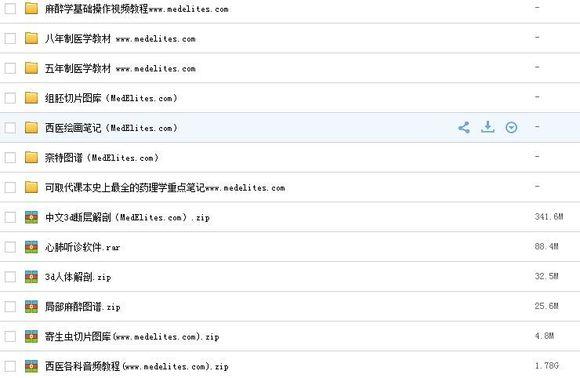 日语教学视频百度网盘