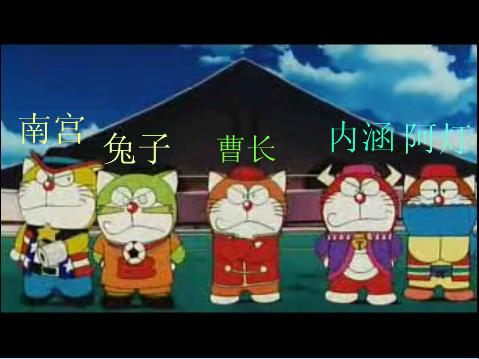 哆啦a梦大电影中国语