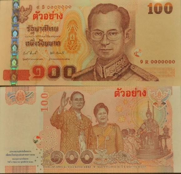 900元泰铢多少人民币