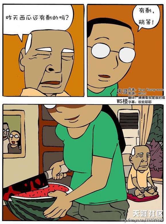 恐怖漫画短篇