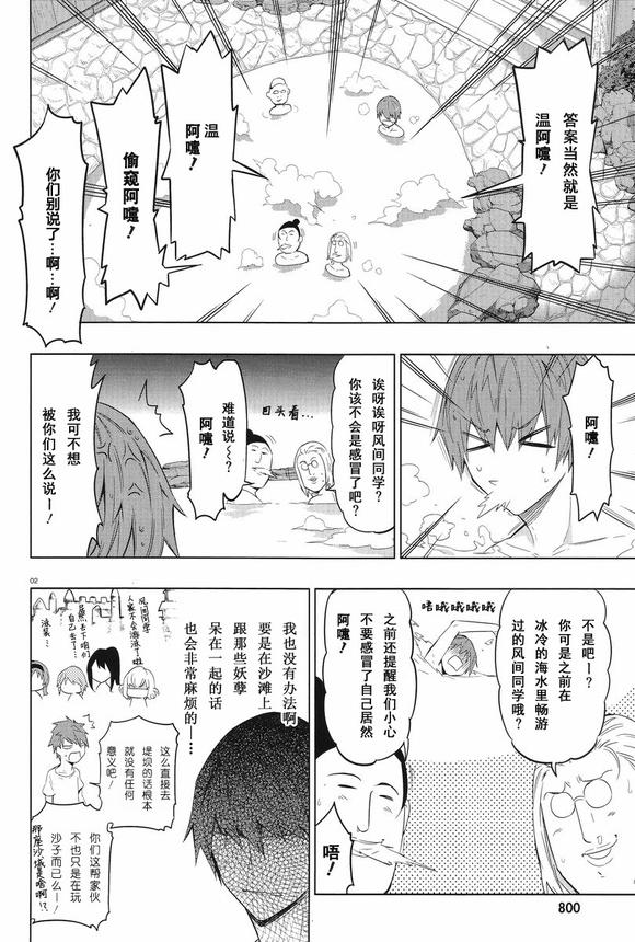 黑龙眼蜘蛛女漫画全集