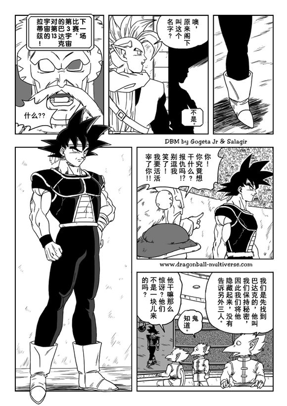 龙珠超次元乱战漫画