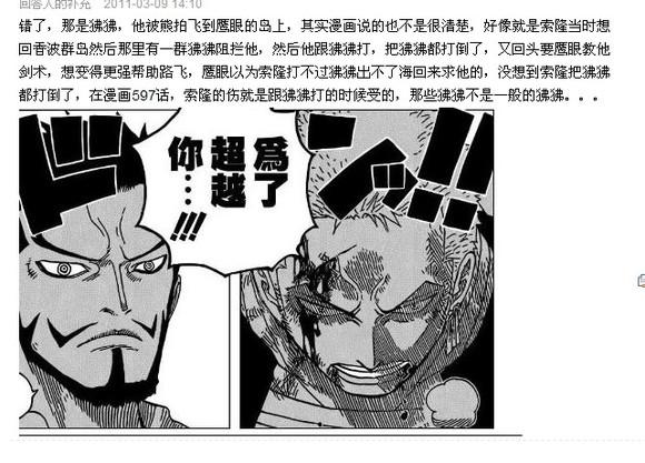 海贼王索隆眼睛瞎了么