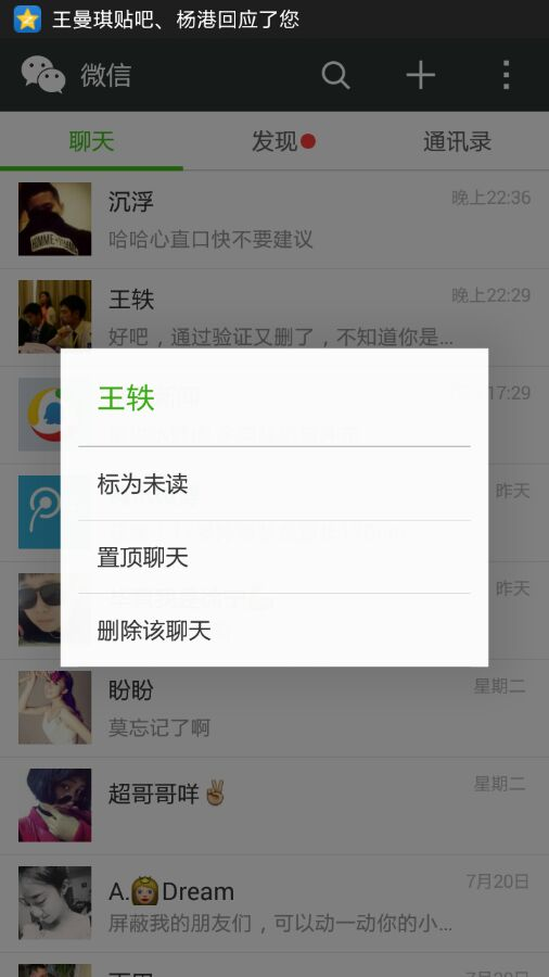 已经删除了的手机微信聊天记录别人怎么可以看见