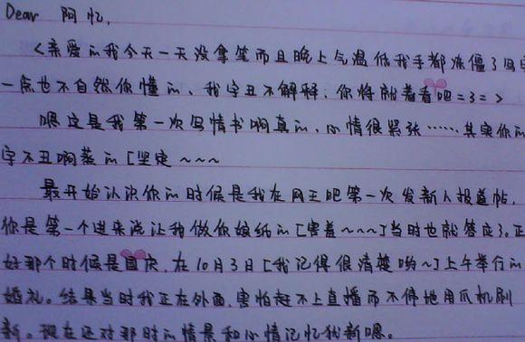 七夕写给男朋友的情书