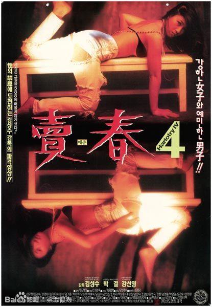 卖春1 韩国电影