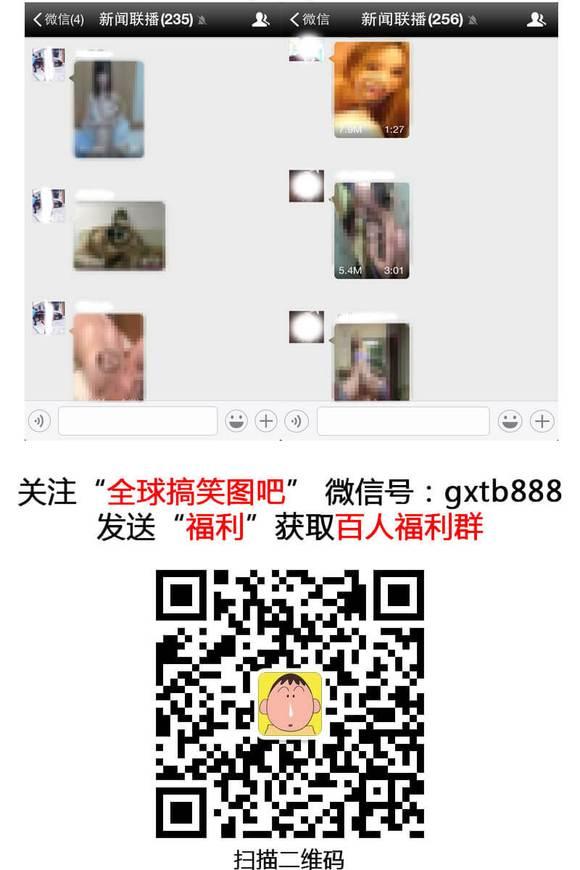 免费福利微信群小视频