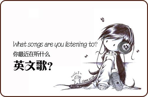 你最爱听的歌