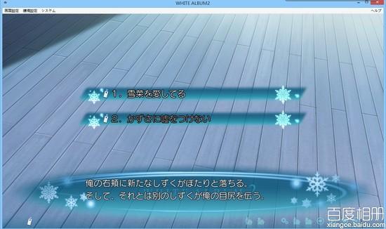 白色相簿2游戏下载