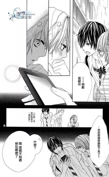 霸道总裁强吻漫画图片