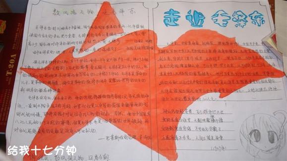 中秋节和国庆节的手抄报放在大院儿的图片