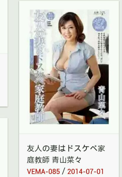 青山菜菜番号图片