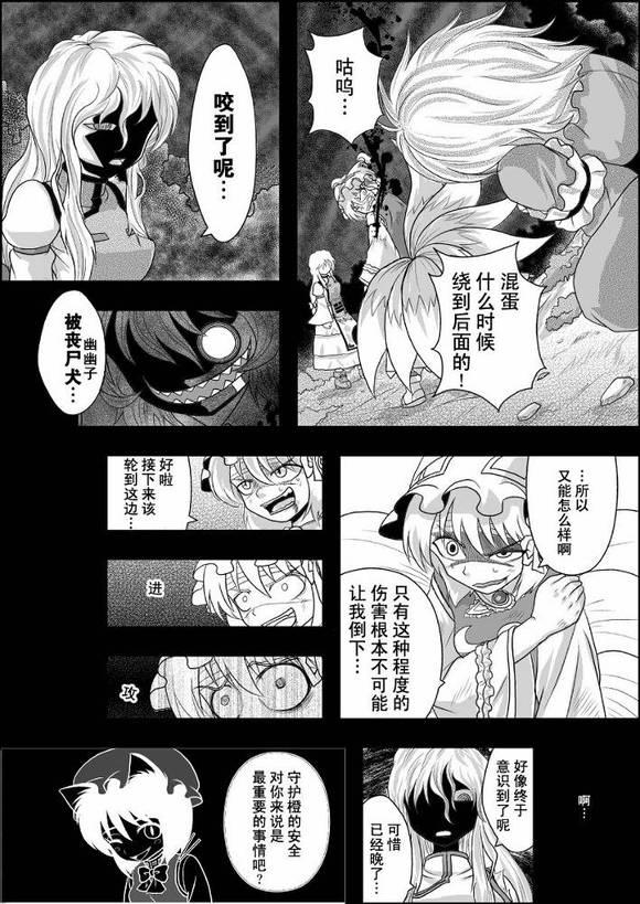 生化危机同人漫画