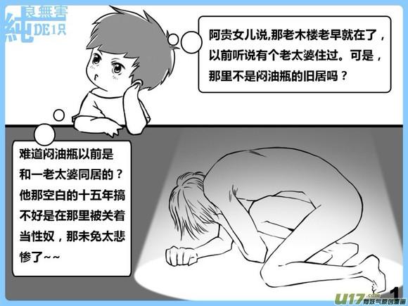 利艾r18漫画犬之微睡