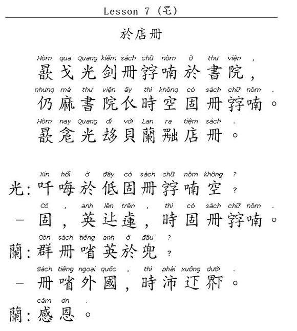 越南2018年恢复汉字