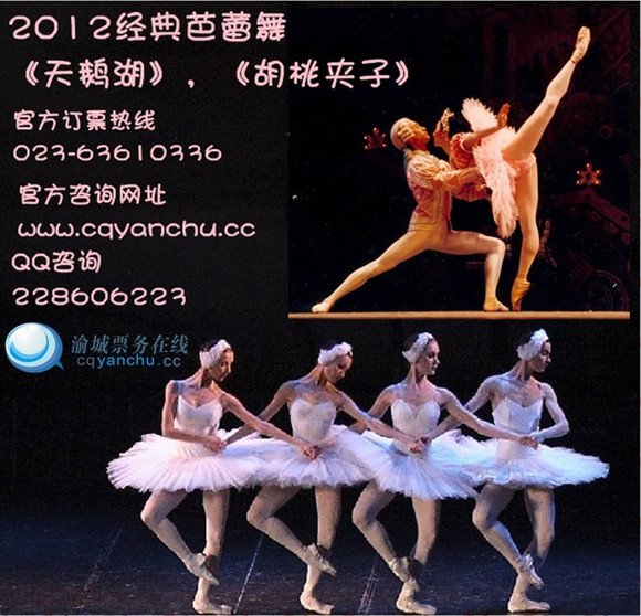 天鹅湖芭蕾舞日本