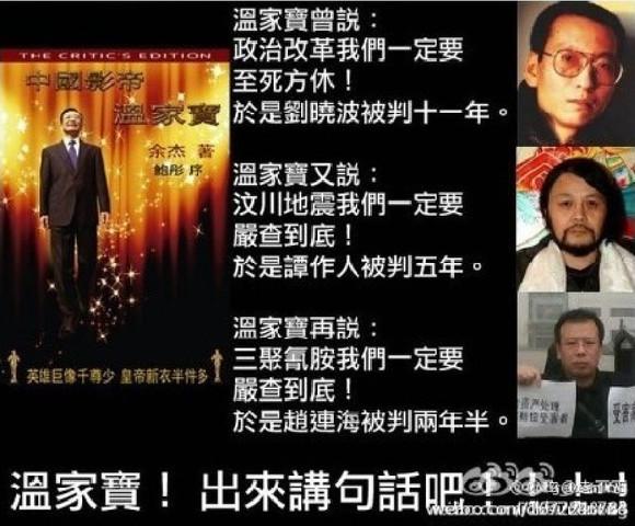 中国福布斯2016富豪榜