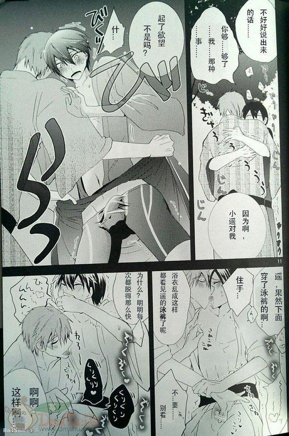 真遥r18汉化漫画