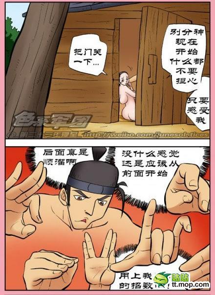 韩国漫画色系军团少女