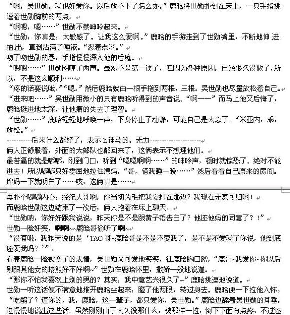 鹿晗吴世勋小黄文短篇