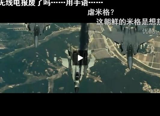欧美空战电影