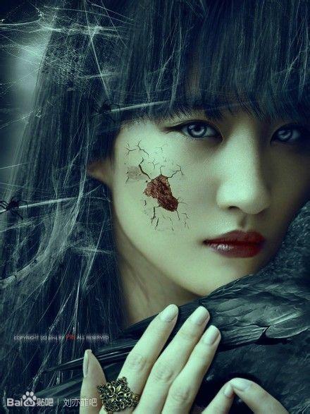 黑暗界的刘亦菲