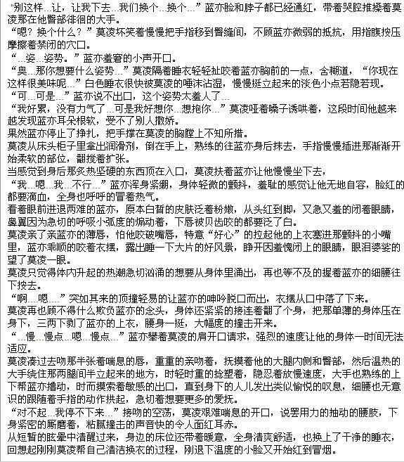 囚笼by害人精TXT下载