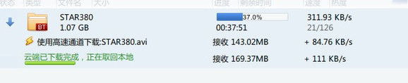 star 730古川下载