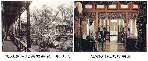北京四大家族