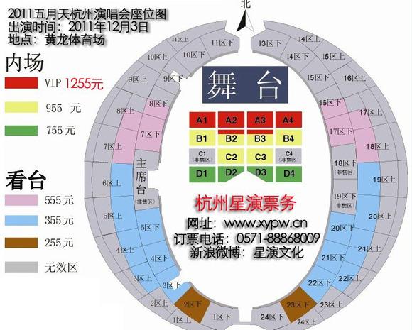 五月天杭州演唱会2017