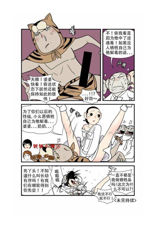 易查漫画色系军团