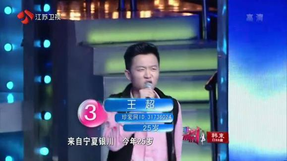 非诚勿扰厨师王超2016