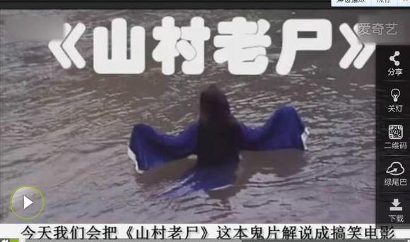 山村老尸2粤语版