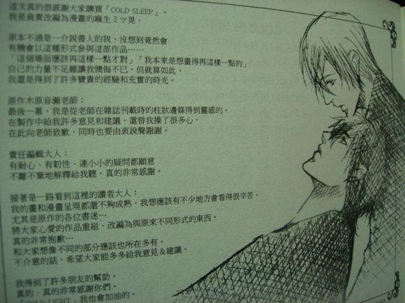 我想日麻批小说