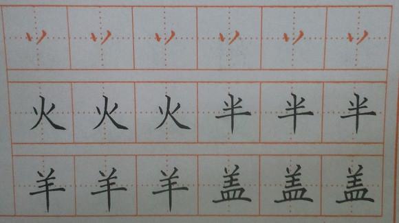 每日练字 毛笔书法 基本笔画练习