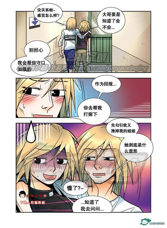 766色系军团漫画