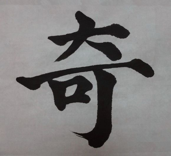 颜体单字书法视频教程 三图片
