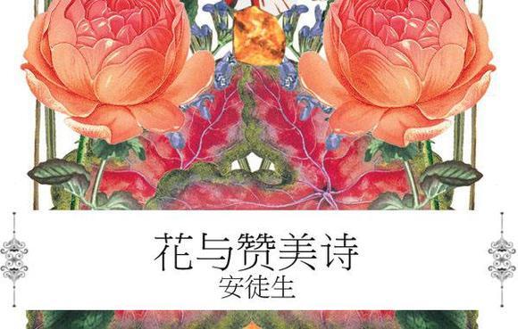 特殊符号大全玫瑰花