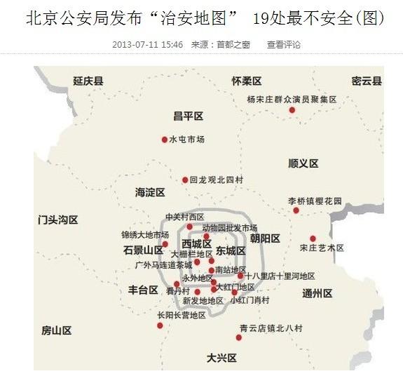 北四村回迁房的规划图