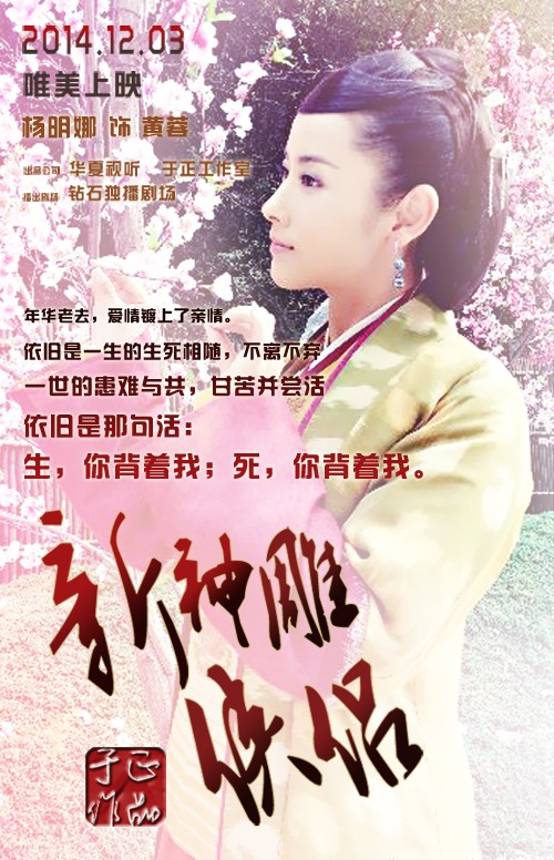 杨贵妃黄蓉电影在线