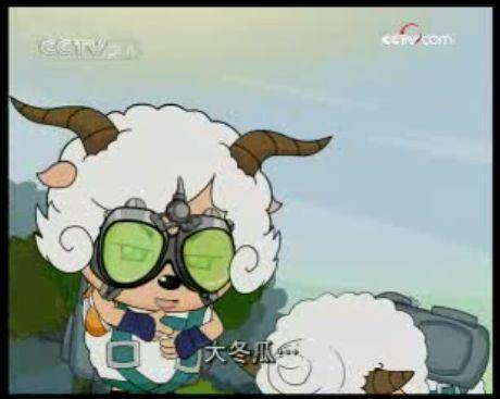 喜羊羊与懒羊羊的肉