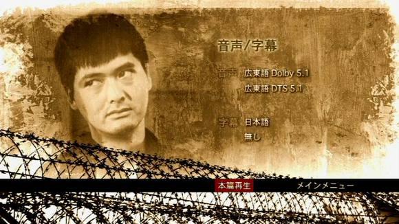 监狱风云之传教士粤语