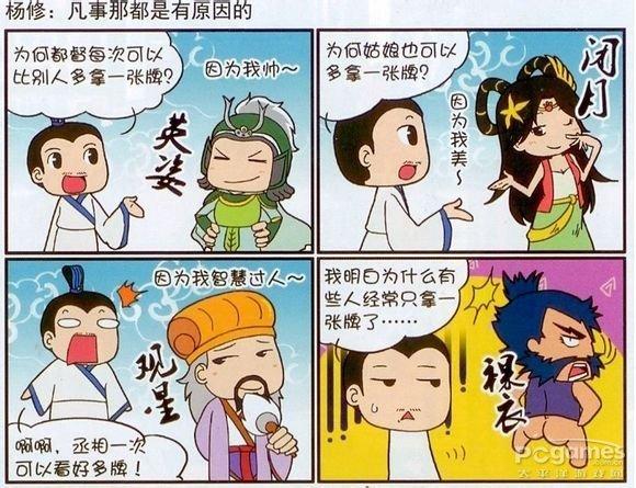 搞笑漫画日和中文版
