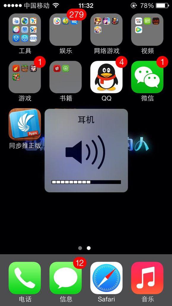 其他耳机插在苹果手机