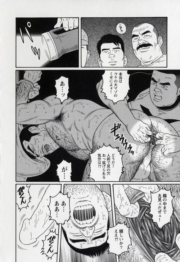 田源龟五郎壮熊漫画