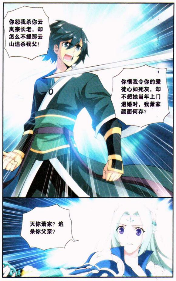 斗破苍穹漫画第一话